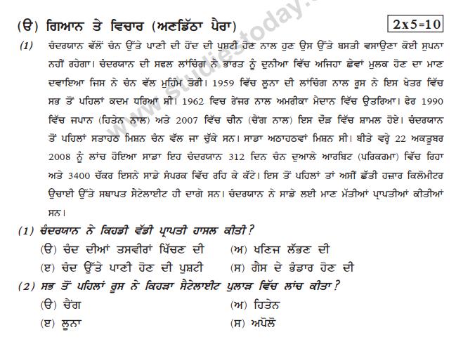 CBSE Class 10 Punjabi Sample Paper (1)