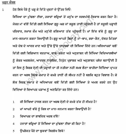 CBSE Class 10 Punjabi Sample Paper 2019 Solved