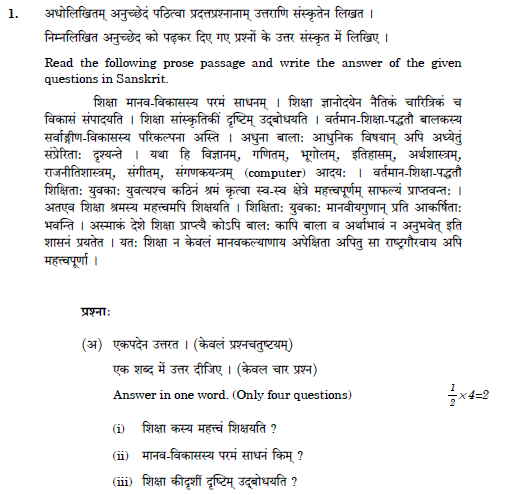 CBSE Class 10 Sanskrit Question Paper Solved 2019 Set A