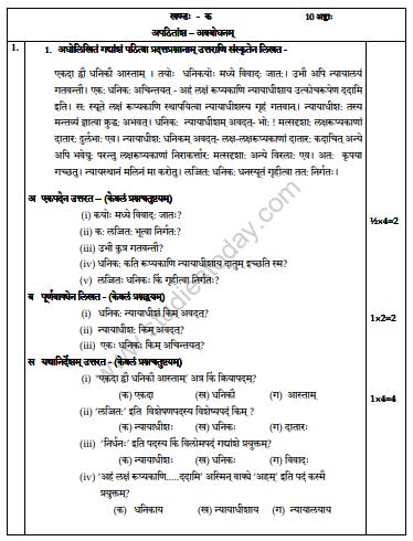 CBSE Class 10 Sanskrit Sample Paper 2019 Solved