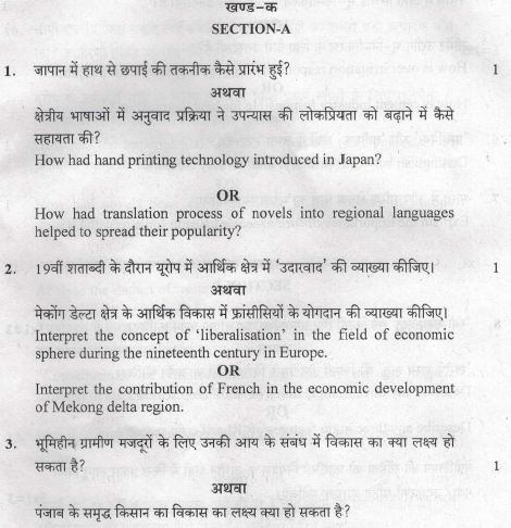 CBSE Class 10 Social Science Question Paper Solved 2019 Set C