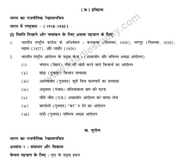 CBSE Class 10 Social Science Sample Paper 2013-14 (18)