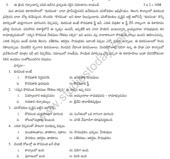 CBSE Class 10 Telangana Telugu Sample Paper 2019 Solved