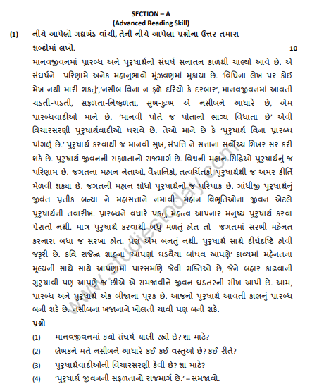 CBSE Class 12 Gujarati Sample Paper 2019 Solved