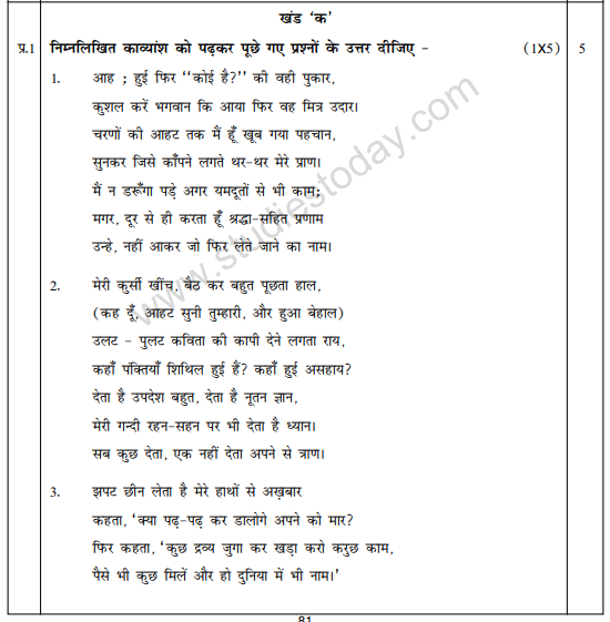 CBSE Class 12 Hindi Core Sample Paper 2011 (2)
