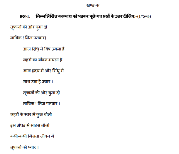 CBSE Class 12 Hindi Core Sample Paper 2013 (2)