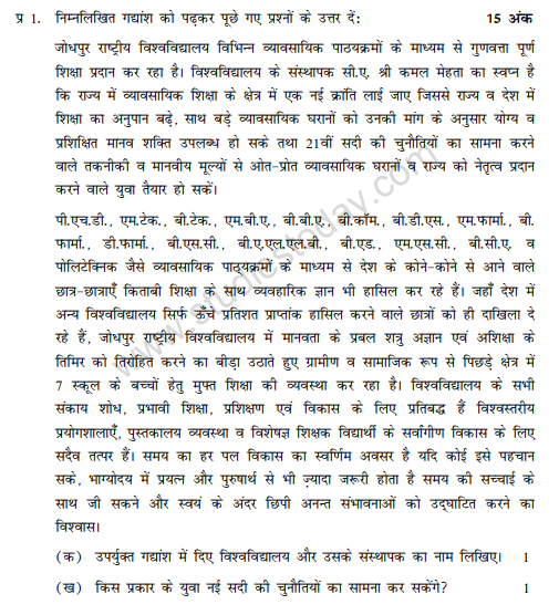 CBSE Class 12 Hindi Core Sample Paper 2013 (7)