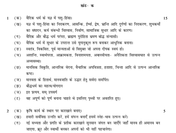 CBSE Class 12 Hindi Core Sample Paper 2014 (4)