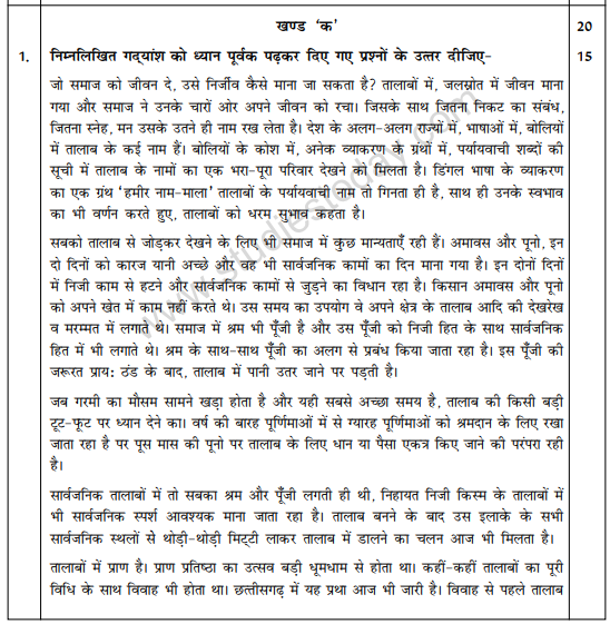 CBSE Class 12 Hindi Elective Sample Paper 2011 (2)