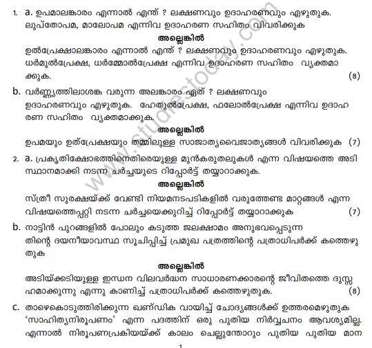 CBSE Class 12 Malayalam Sample Paper 2019 Solved