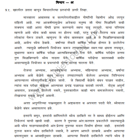 CBSE Class 12 Marathi Sample Paper 2019 Solved