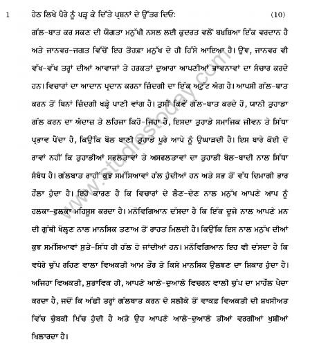 CBSE Class 12 Punjabi Sample Paper 2019 Solved