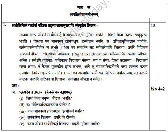 CBSE Class 12 Sanskrit Core Sample Paper 2019 Solved
