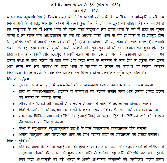 CBSE Class 9 Hindi B Syllabus 2019 2020