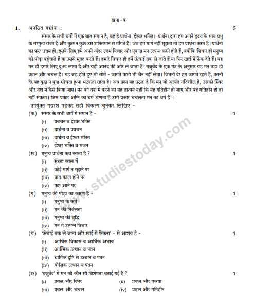 CBSE _Class _12 HindiPIC_Question_Paper 7
