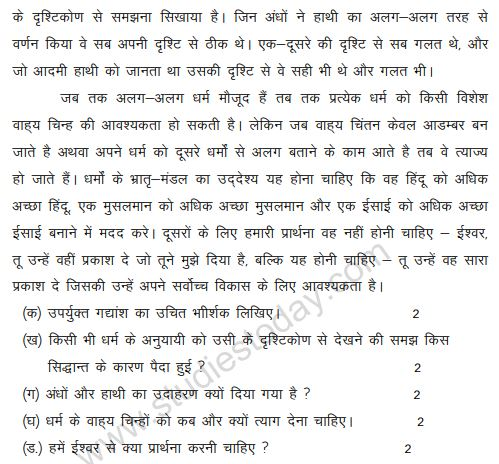 Class_11_Hindi_Sample_Papers_20a