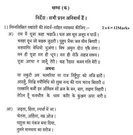 Class_11_Hindi_Sample_Papers_5