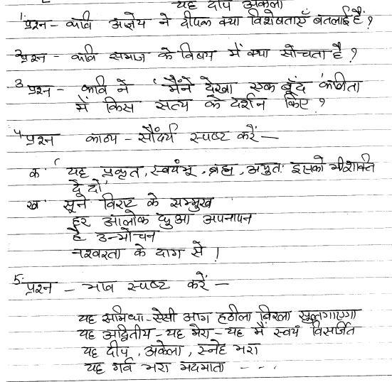 CBSE Class 12 Hindi Worksheet (1) Practice Worksheet for Hindi