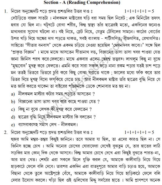 CBSE Class 10 Bengali Sample Paper 2019 Solved