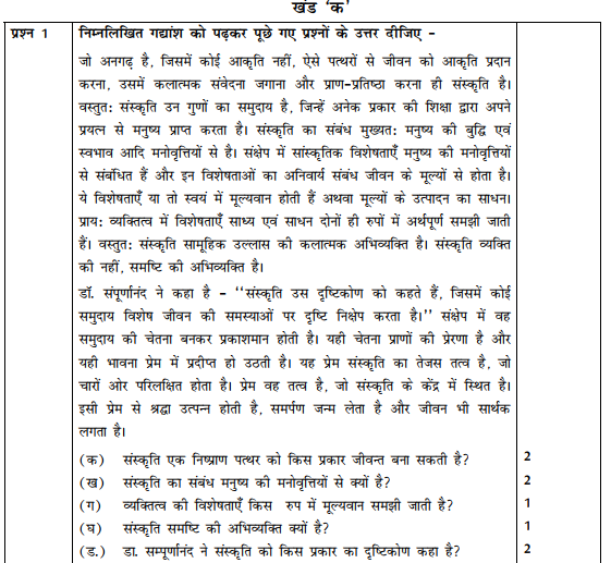 CBSE Class 12 Hindi Sample Paper 2020 Solved (1)