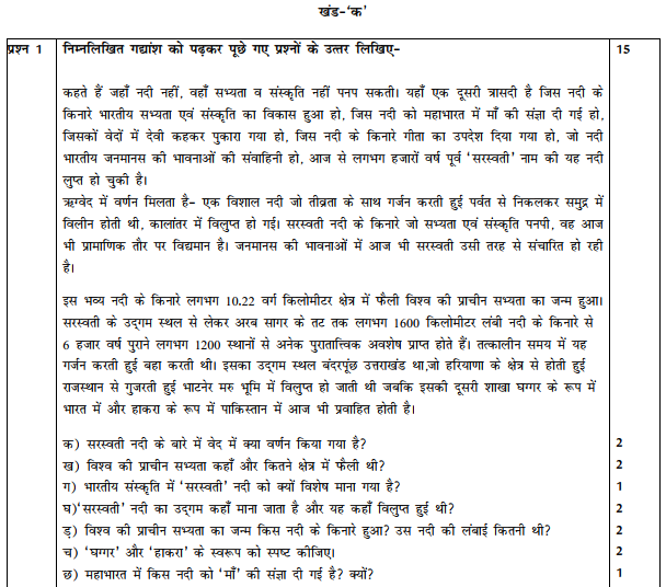 CBSE Class 12 Hindi Sample Paper 2020 Solved (2)