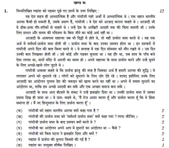 Class 12 Hindi Core Question Paper Solved 2019 Set N