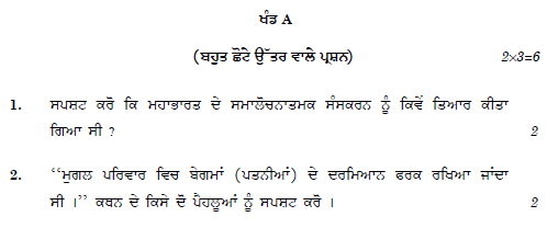 Class 12 History Punjabi Question Paper Solved 2019 Set A