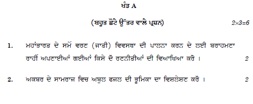 Class 12 History Punjabi Question Paper Solved 2019 Set B