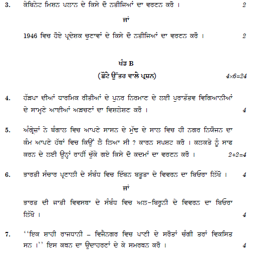 Class 12 History Punjabi Question Paper1 Solved 2019 Set B