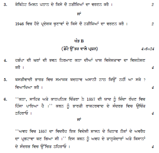 Class 12 History Punjabi Question1 Paper Solved 2019 Set A