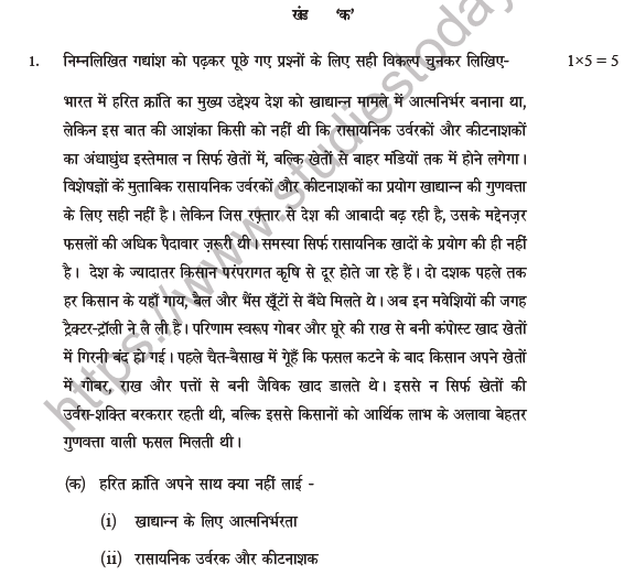 CBSE Class 10 Hindi A Sample Paper Solved 2020 Set A