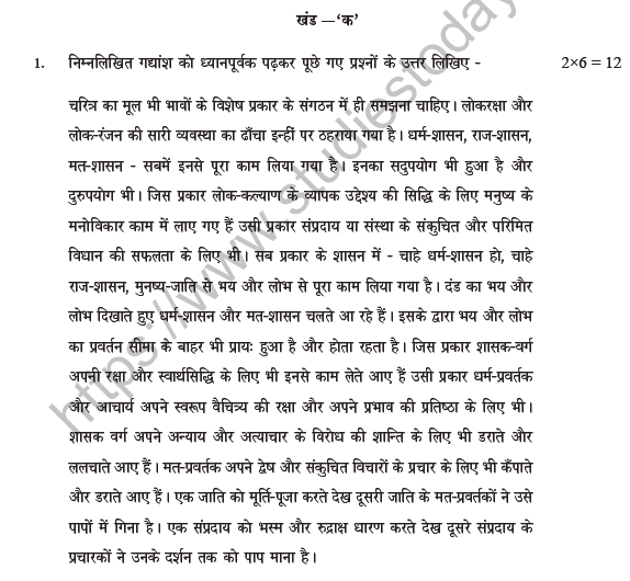 CBSE Class 10 Hindi B Sample Paper Solved 2020 Set A