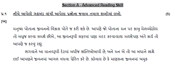 CBSE Class 12 Gujarati Boards 2020 Sample Paper Solved