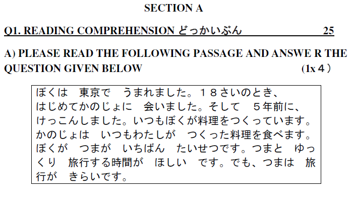 CBSE Class 12 Japanese Boards 2020 Sample Paper Solved