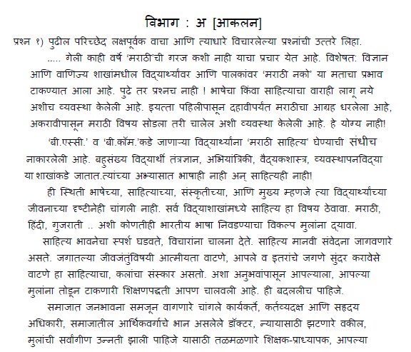 CBSE Class 12 Marathi Boards 2020 Sample Paper Solved