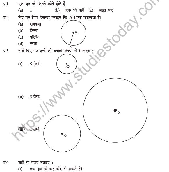 Class 4 Maths (Hindi) Gadiya Aur Pahiya Worksheet