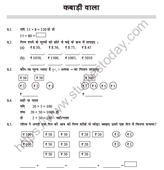 Class 4 Maths (Hindi) Kabadi Wala Worksheet
