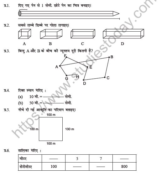 Class 4 Maths (Hindi) Lamba Chota Worksheet