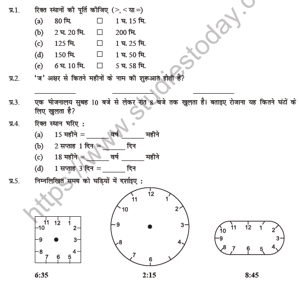 Class 4 Maths (Hindi) Tick Tick Tick Worksheet
