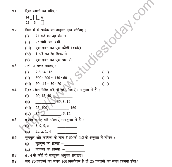Class 6 Maths (Hindi) Anupat aur Samanupat Worksheet