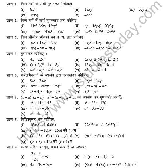 Class 8 Maths Hindi Gunankhandan Worksheet