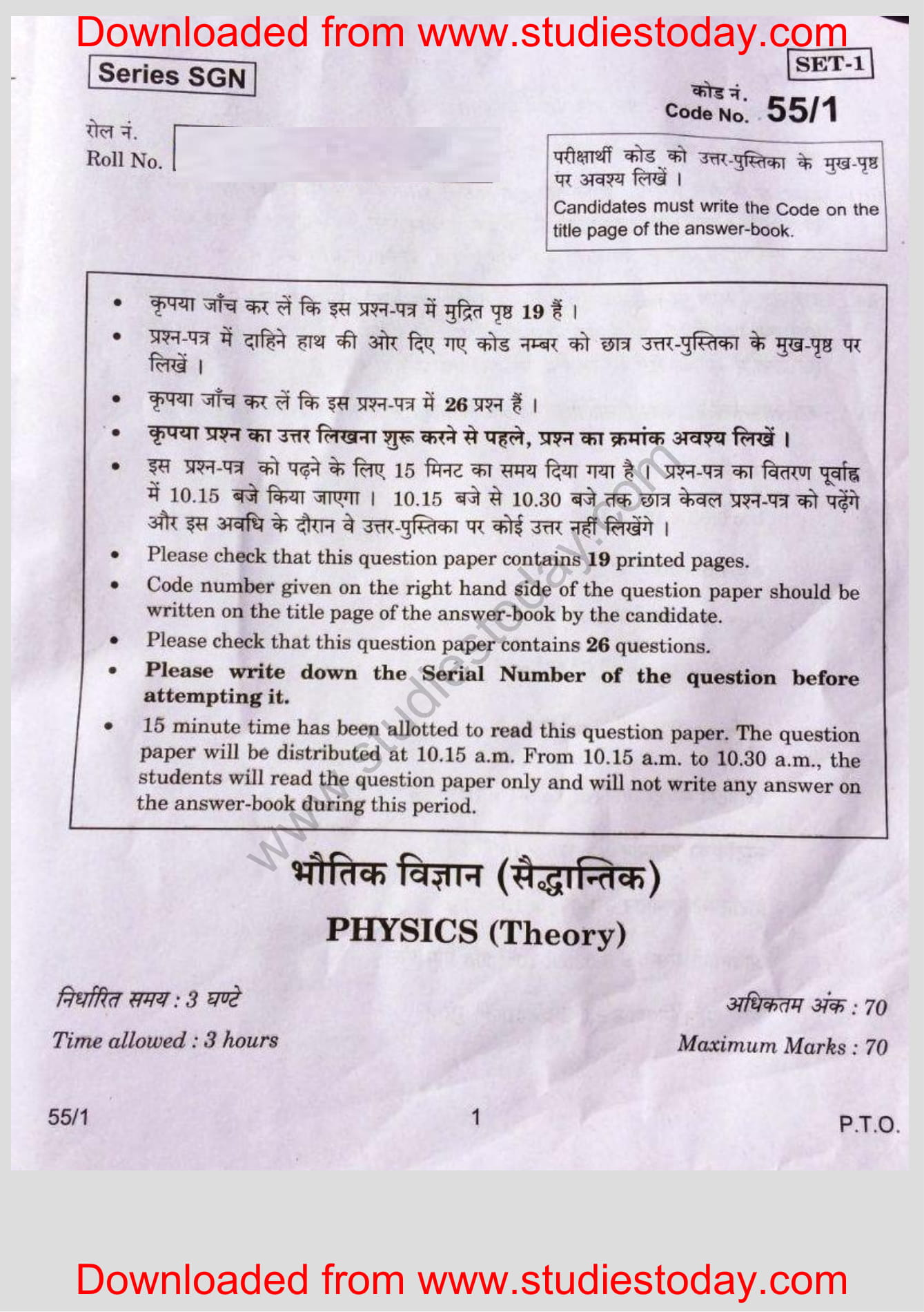 Cbse class 12 physics paper latest news announcements circulars and has already been signed by almost 10000 students to persuade cbse to do lenient marking in the physics exam see the board exam paper below malvernweather Image collections