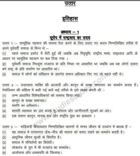 CBSE Class 10 Social Science VBQs in Hindi Value Based