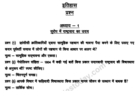 CBSE Class 10 Social Science VBQs in Hindi Value Based Questions
