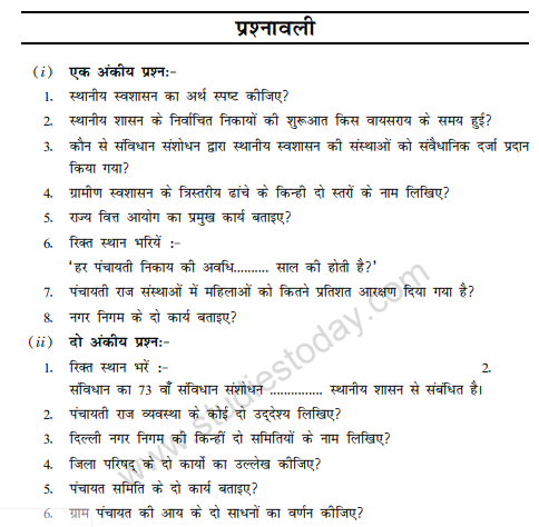 CBSE Class 11 Political Science hindi - Local Governments