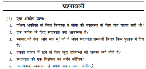 CBSE Class 11 Political Science hindi - Freedom Concepts for
