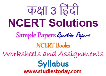 Class 3 Hindi NCERT Solutions Worksheets Sample Papers Question papers