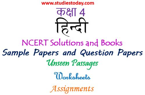 class_4_hindi_ncert_solutions_ncert_book_sample_papers