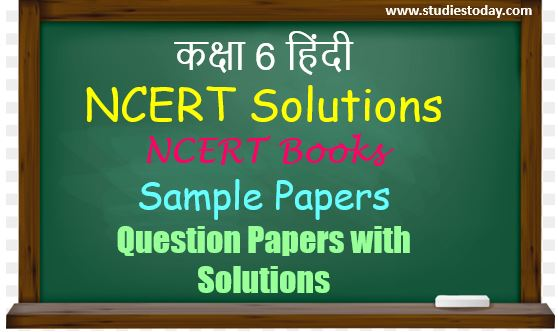 CBSE Class 6 Hindi NCERT Solutions Sample Papers Last year