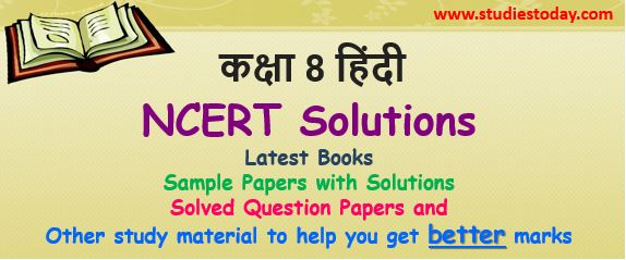 NCERT Solutions for Class 8 Hindi | Download Class 8 Hindi